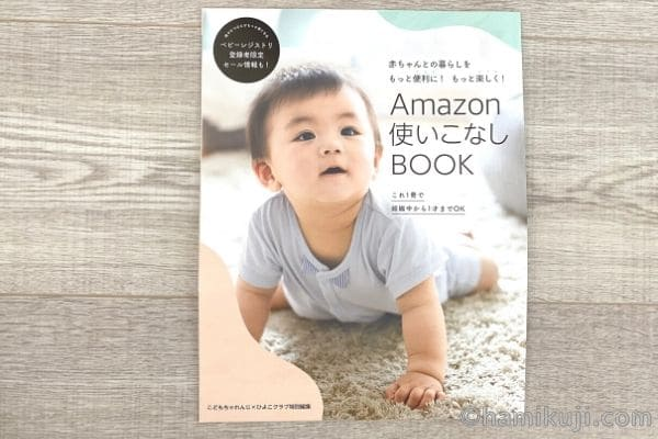 Amazonベビーレジストリ出産準備お試BOX03