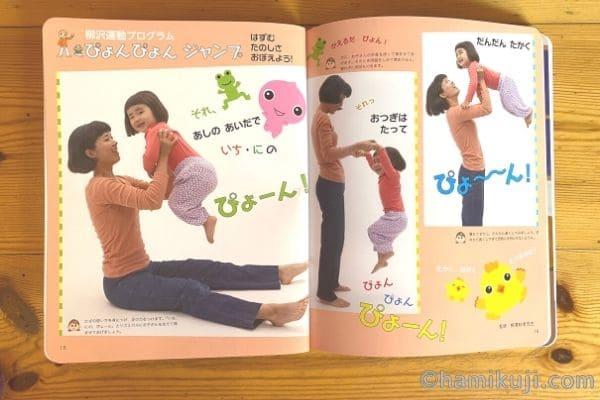 幼児ポピーももちゃん2歳の口コミ栁澤運動プログラム