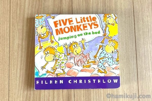 2歳の英語絵本おすすめFive Little Monkeys Jumping on the Bed