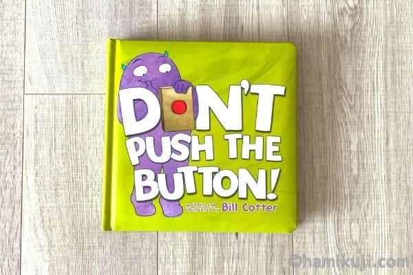 2歳英語絵本おすすめDon't Push the Button!