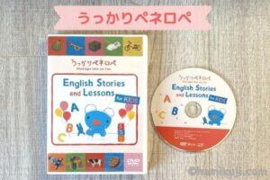 おうち英語教材(うっかりペネロペEnglish Lessons)