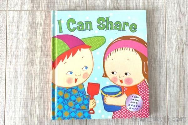 2歳英語絵本おすすめI can share