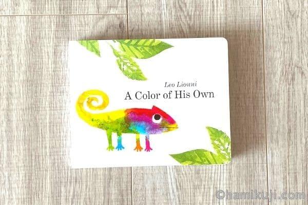 2歳英語絵本おすすめA Color of His Own