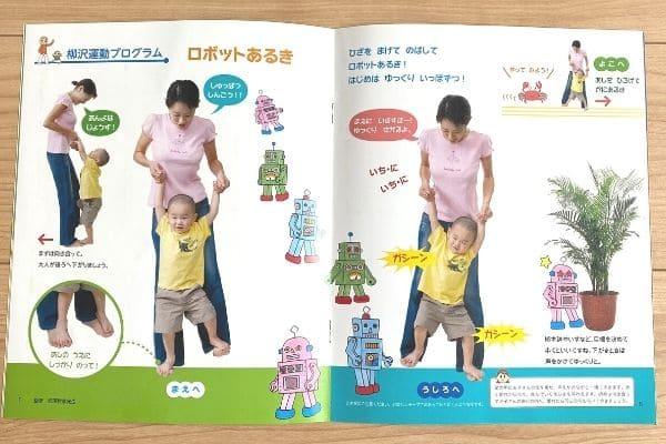 幼児ポピーももちゃんお試し号栁澤プログラム口コミ