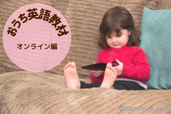 幼児のおうち英語教材比較【オンライン教材編】
