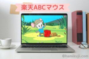 おうち英語教材(楽天ABCマウス)