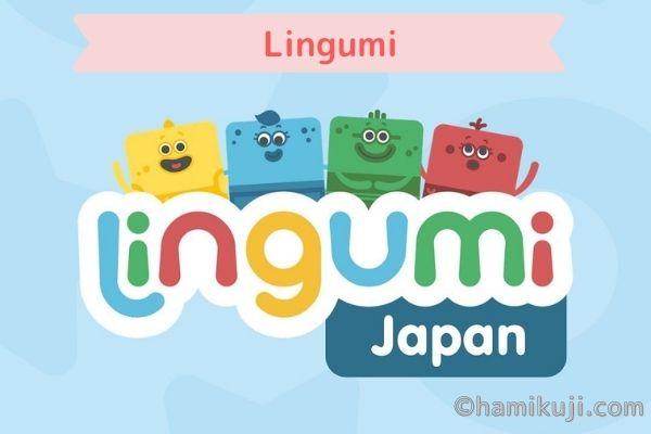 おうち英語教材(Lingumi)