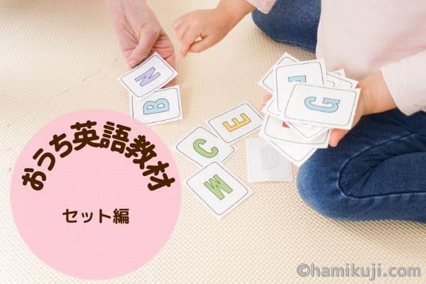 幼児のおうち英語教材比較【セット教材編】