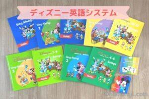 おうち英語教材(ディズニー英語システムDWE)