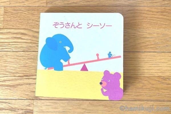 幼児ポピーおもちゃん2歳のミニ絵本「ぞうさんとシーソー」