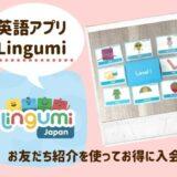 英語アプリ「Lingumi」にお友だち紹介を使ってお得に入会する方法
