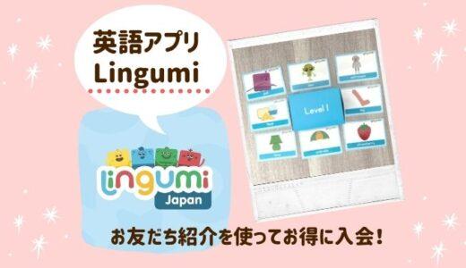 英語アプリ「Lingumi」にお友だち紹介を使ってお得に入会する方法!