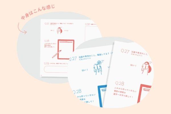 ベルメゾン妊娠中プレゼント(オシドリ手帳の中身)
