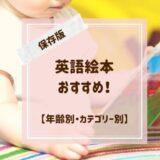読み聞かせにしやすい英語絵本おすすめを年齢・カテゴリー別で厳選!
