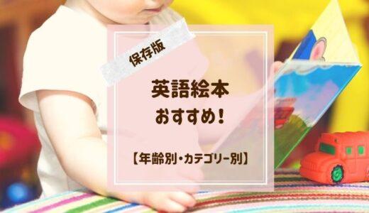 読み聞かせしやすい英語絵本おすすめを年齢別・カテゴリー別で厳選!