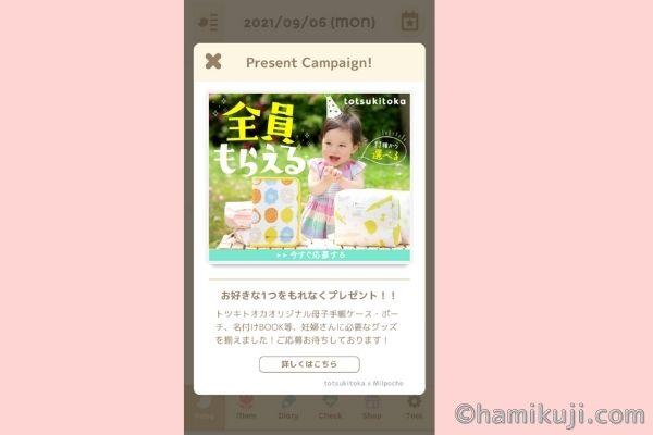 トツキトオカ妊娠無料プレゼント応募画面