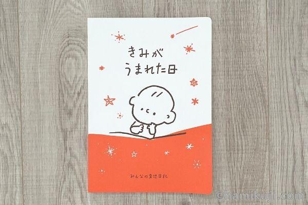 ベルメゾン妊娠中無料プレゼント「きみがうまれた日(みんなの育児手帳)」