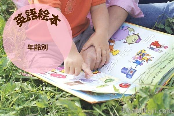 読み聞かせしやすい英語絵本おすすめ!【年齢別】