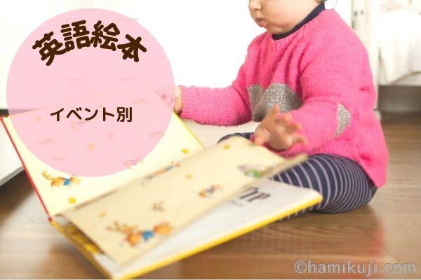 読み聞かせしやすい英語絵本おすすめ【イベント別】